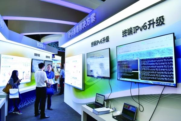 2018中国互联网大会在京开幕